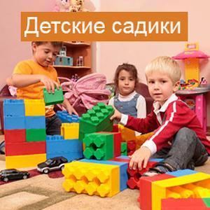 Детские сады Краснокаменска