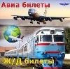 Авиа- и ж/д билеты в Краснокаменске