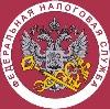 Налоговые инспекции, службы в Краснокаменске