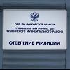 Отделения полиции в Краснокаменске